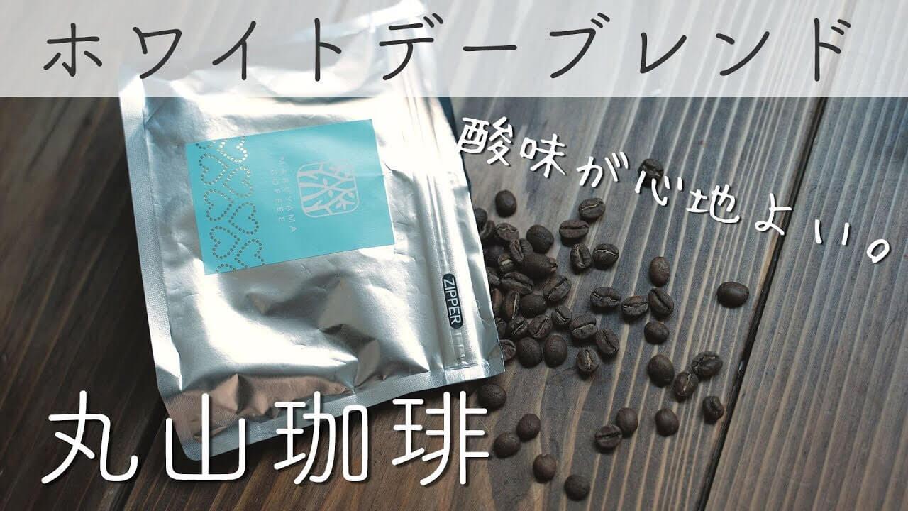【おうちカフェ】丸山珈琲のホワイトデーブレンド