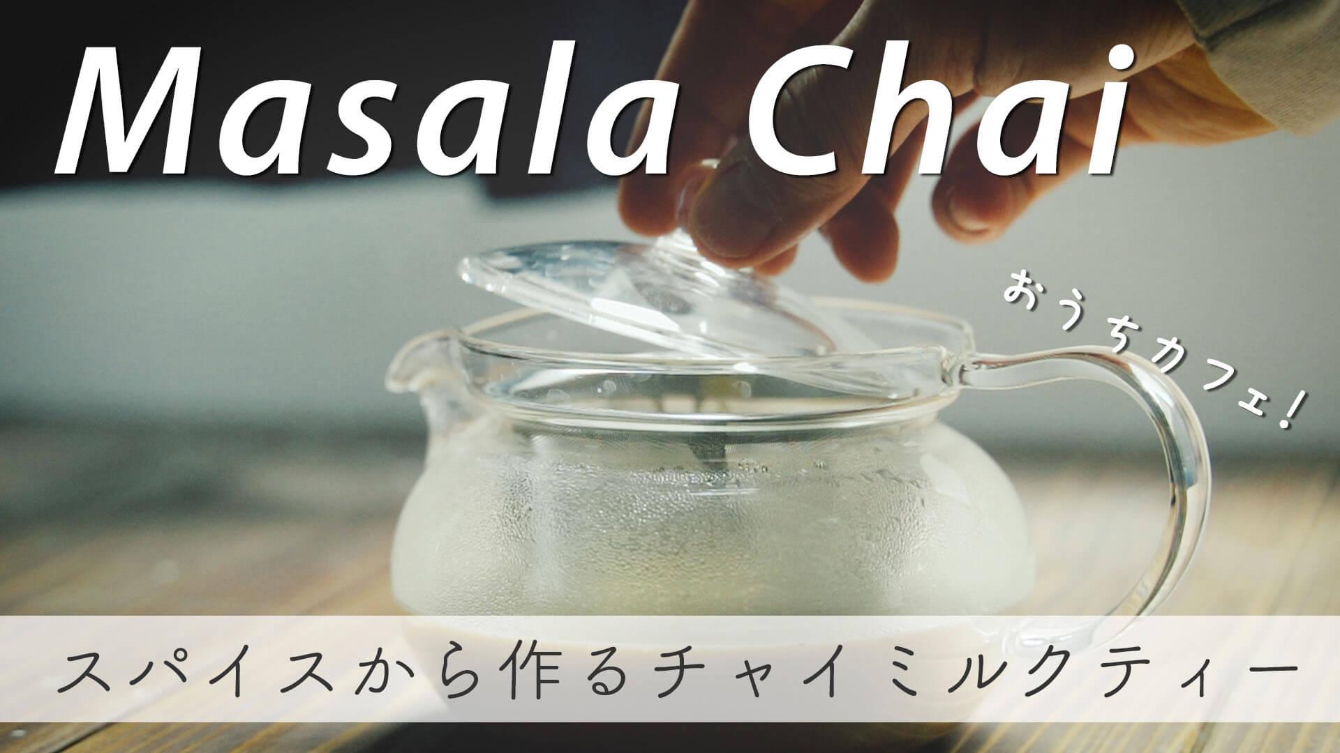 【おうちカフェ】スパイスから作るチャイミルクティー