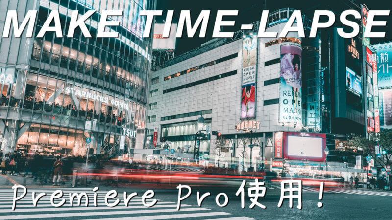 Premiere Proでタイムラプスを作る記事メイン画像