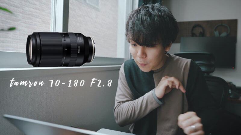 tamron 70-180mm F2.8のメイン画像